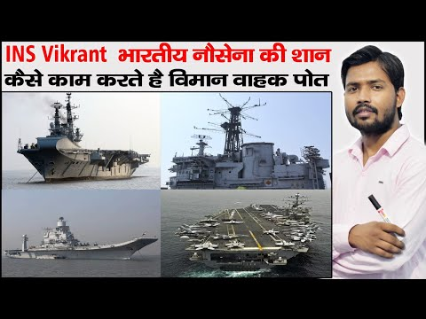 INS Vikrant   How Aircraft carrier Works   INS Vishal   INS Vikrant Radars And Avionics   Mig 29K