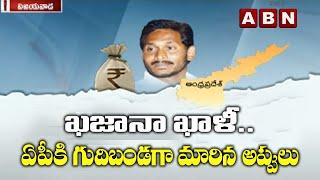 CM YS Jagan Facing Huge Problems With Debts Burden    ABN Telugu - ABNTELUGUTV