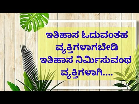 Search Result Kannada Inspiration Quotes Tomclip