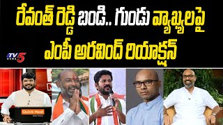 BJP MP Arvind Dharmapuri Reaction on Revanth Reddy Comments | Bandi Sanjay | TV5 Murthy Interview - TV5NEWSSPECIAL