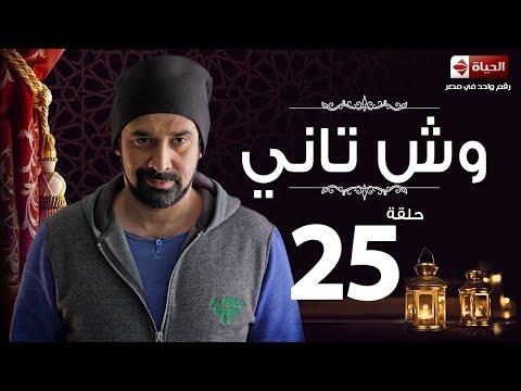 مسلسل وش تاني | Wesh Tany Series - مسلسل وش تاني - الحلقة الخامسة والعشرون | Wesh Tany - Ep 25