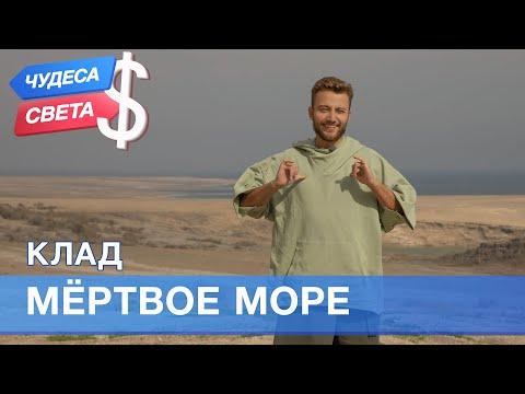 100$. Мертвое море (Израиль). Орёл и Решка. Чудеса света — 2