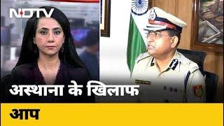 Delhi विधानसभा में Rakesh Asthana के खिलाफ प्रस्ताव पास | 5 Ki Baat - NDTVINDIA