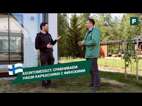 Все о каркасостроении в Финляндии. Чем отличаются наши каркасники от финских? // FORUMHOUSE