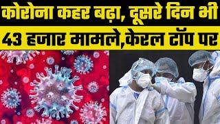 Coronavirus India Update: कोरोनावायरस के 43,509 केस, कोरोनावायरस के एक्टिव केस फिर से 4 लाख के पार - ITVNEWSINDIA