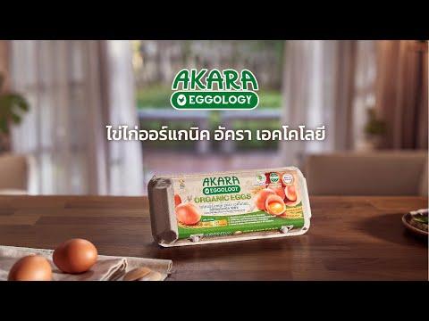 ไข่ไก่เพื่อสุขภาพ-l-AKARA-EGGO