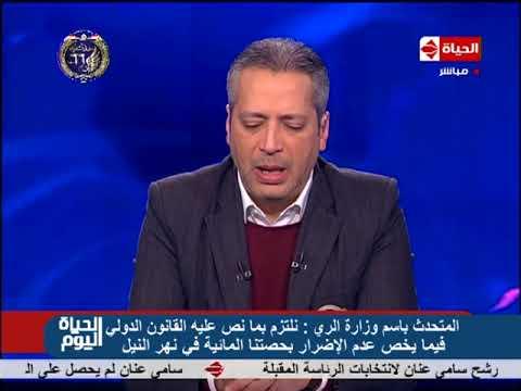 هاتفياً .. الحياة اليوم - المتحدث بإسم وزارة الري : مصر لن تقف امام تنمية إفريقيا بشرط عدم الضرر بنا