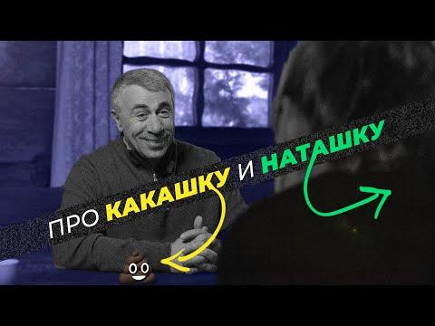 Про Какашку и Наташку. Критика и рекомендации