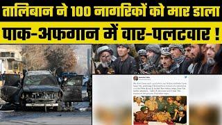 Afghanistan: Taliban killed 100 Citizen in Spin Buldak, तालिबान ने  Kandahar 100 लोगों को मार डाला - ITVNEWSINDIA