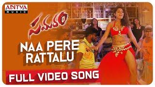Rattalu Item Song || Samaram Songs || Sagar, Pragya Nayan,Alishaa || Raj Kiran - ADITYAMUSIC