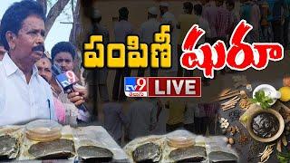 ఆనందయ్య మందు పంపిణీ షురూ LIVE || Anandaiah Corona Medicine - TV9 Digital - TV9