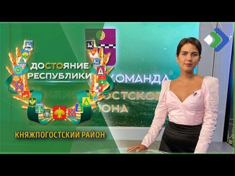 Достояние Республики. Княжпогостский район. 23.07.21
