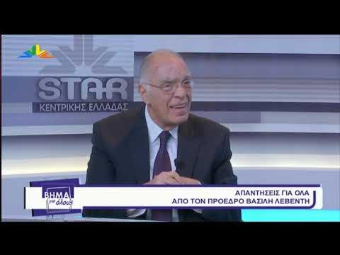 Βασίλης Λεβέντης στο Βήμα για όλους, Star Κεντρικής Ελλάδας (19-11-2018)