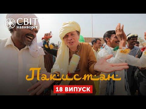 Свадьба в пакистанской пустыне. Пакистан. Мир наизнанку 12 сезон 18 серия