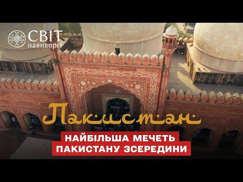 Мир наизнанку показал главную мечеть Пакистана изнутри