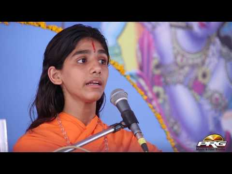 Bhagwat Katha(पाँचवा  दिन) Part-4 | बाल संत बांकेबिहारी जी | Guru Kripa Aashram,Nettaara Jodhpur