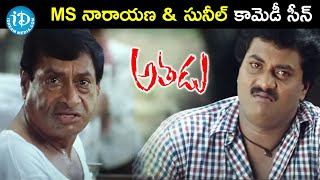 MS Narayana and Sunil Comedy Scene | Athadu Movie Scenes | Mahesh Babu | iDream Movies - IDREAMMOVIES
