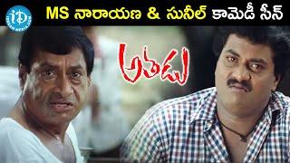 MS Narayana and Sunil Comedy Scene | Athadu Movie Scenes | Mahesh Babu | iDream Movies - IDREAMMOVIES