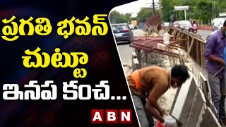 ప్రగతి భవన్ చుట్టూ ఇనప కంచ... || Pragathi Bhavan Turns As Maricate || ABN Telugu - ABNTELUGUTV