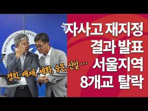 자사고 재지정 결과 발표…13곳 중 5곳만 생존