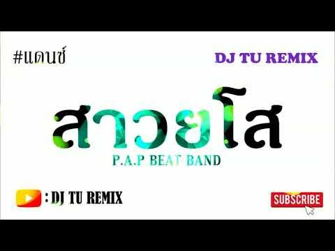 สาวยโส---P.A.P-BEAT-BAND-#เพลง