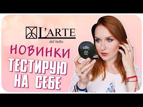 Макияж новинками косметики L'arte (Ларте). Хожу с мейком весь день. Обзор и отзыв | Дарья Дзюба