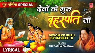देवों के गुरु Devon Ke Guru Brihaspti I Guru Purnima Special Guru Bhajan: ANURADHA PAUDWAL I Lyrical - TSERIESBHAKTI