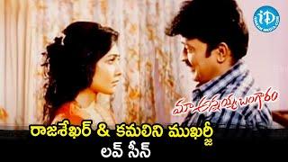 Rajasekhar backslashu0026 Kamalini Mukherjee Cute Love Scene | Maa Annayya Bangaram Scenes | Jaya Prakash Reddy - IDREAMMOVIES