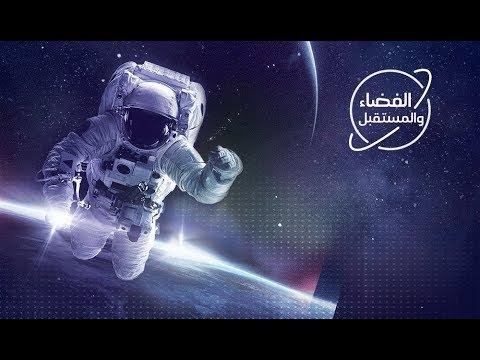 الفضاء والمستقبل - الحلقة الحادية عشر