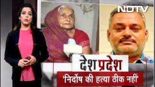 Vikas Dubey की मां ने कहा, 'Police उसे पकड़ ले और फिर Encounter कर दे' - NDTVINDIA