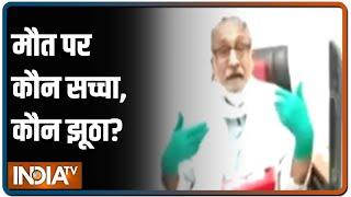 Oxygen Crisis: ऑक्सीजन की कमी से हुई मौत पर क्या बोले दिल्ली के दो बड़े डॉक्टर - INDIATV