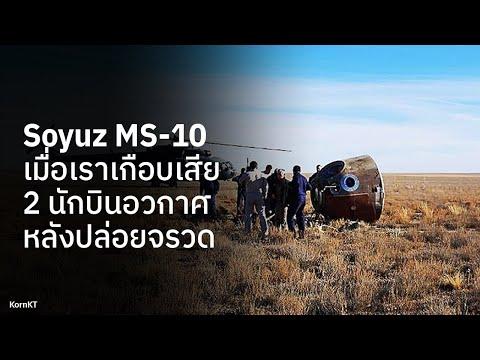 Soyuz-MS-10:-อุบัติเหตุครั้งล่