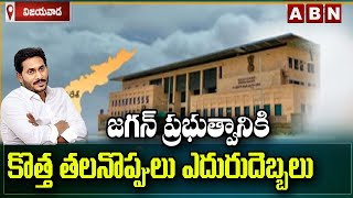 జగన్ ప్రభుత్వానికి కొత్త తలనొప్పులు ఎదురుదెబ్బలు   AP Govt Setbacks   CM Jagan   ABN Telugu - ABNTELUGUTV
