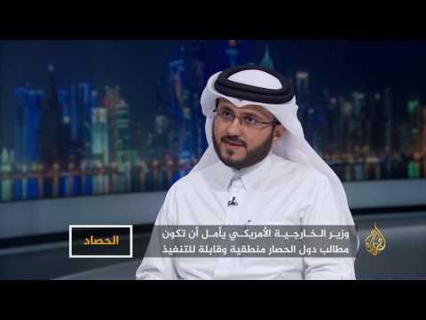 الحصاد- واشنطن-الخليج.. مطالب دول الحصار