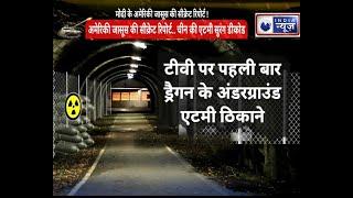 PM Modi के अमेरिका जासूस की सीक्रेट रिपोर्ट, जिनपिंग की साथ पाताल चाल,धरती  के नीचे  500 KM का बवाल - ITVNEWSINDIA
