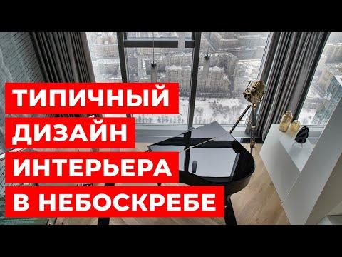 ТИПИЧНЫЙ ДИЗАЙН ИНТЕРЬЕРА В НЕБОСКРЕБЕ. ПЛАНИРОВКИ. Стоимость продажи и Аренды в Москва-Сити