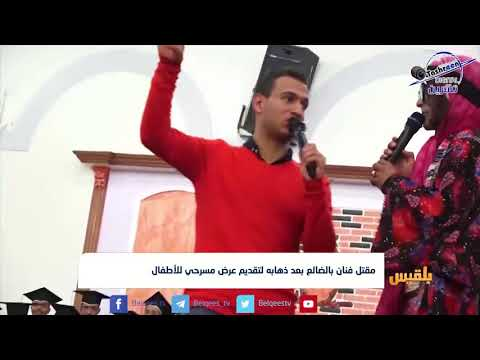 مقتل فنان بالضالع بعد ذهابه لتقديم عرض مسرحي للأطفال | تقرير: صقر الصنيدي