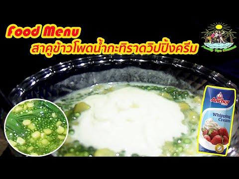 สาคูข้าวโพดน้ำกะทิ-ราดวิปปิ้งค