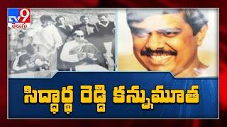 P. Siddhartha Reddy : పొలిటిక్స్ పార్టీ డాట్ కామ్ జర్నల్ వ్యవస్థాకులు సిద్ధార్థ రెడ్డి కన్నుమూత - TV9