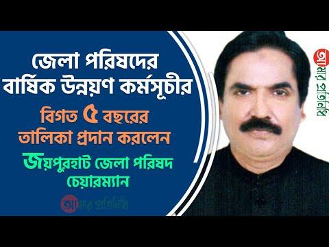 Development by Joypurhat District Parishad- জয়পুরহাট জেলা পরিষদের উন্নয়ণ
