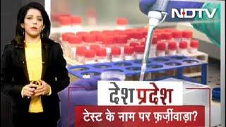 Bihar में COVID टेस्ट की दर बेहद कम, प्रति 10 लाख पर 2197 टेस्ट - NDTVINDIA