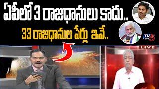 TV5 Sambasiva Rao Read AP 33 Capitals Names | YS Jagan | Kundabaddalu Subbarao | TV5 News - TV5NEWSSPECIAL