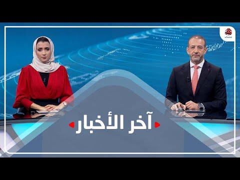 اخر الاخبار | 21 - 09 - 2021 | تقديم اماني علوان وهشام جابر | يمن شباب