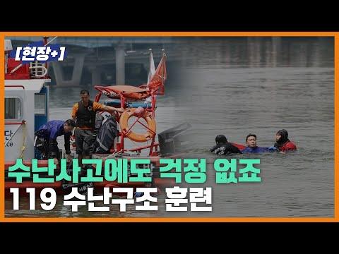 [현장+]여름철 대비, 119 수난구조 훈련