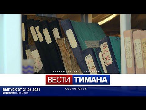 ✳ Вести Тимана. Сосногорск | 21.06.2021