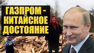 «Сила Сибири» историческая