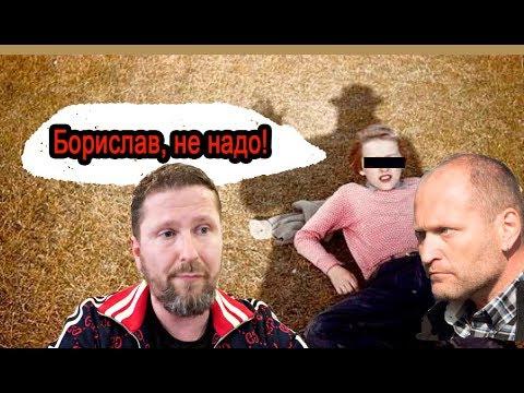 Борислав Бляхер, где апелляция?