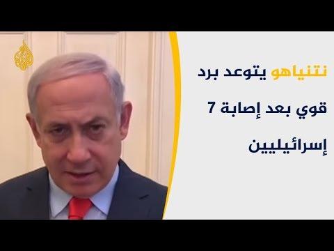 نتنياهو يتوعد برد قوي بعد إصابة 7 إسرائيليين