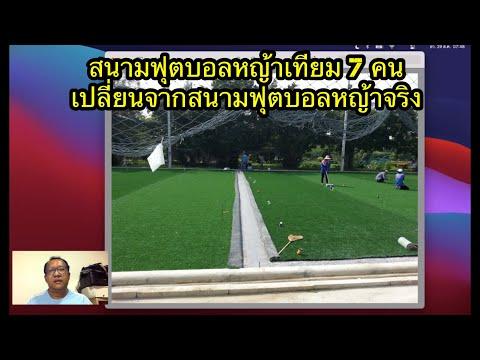 สนามฟุตบอลหญ้าเทียม-7-คน-กรุงเ