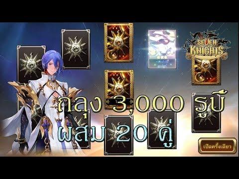 Seven-Knights---ถลุง-3,000-รูบ